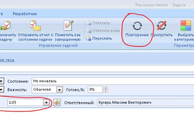 Настройка задачи в Outlook